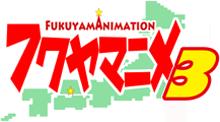 fukuyamanime3-rogo220